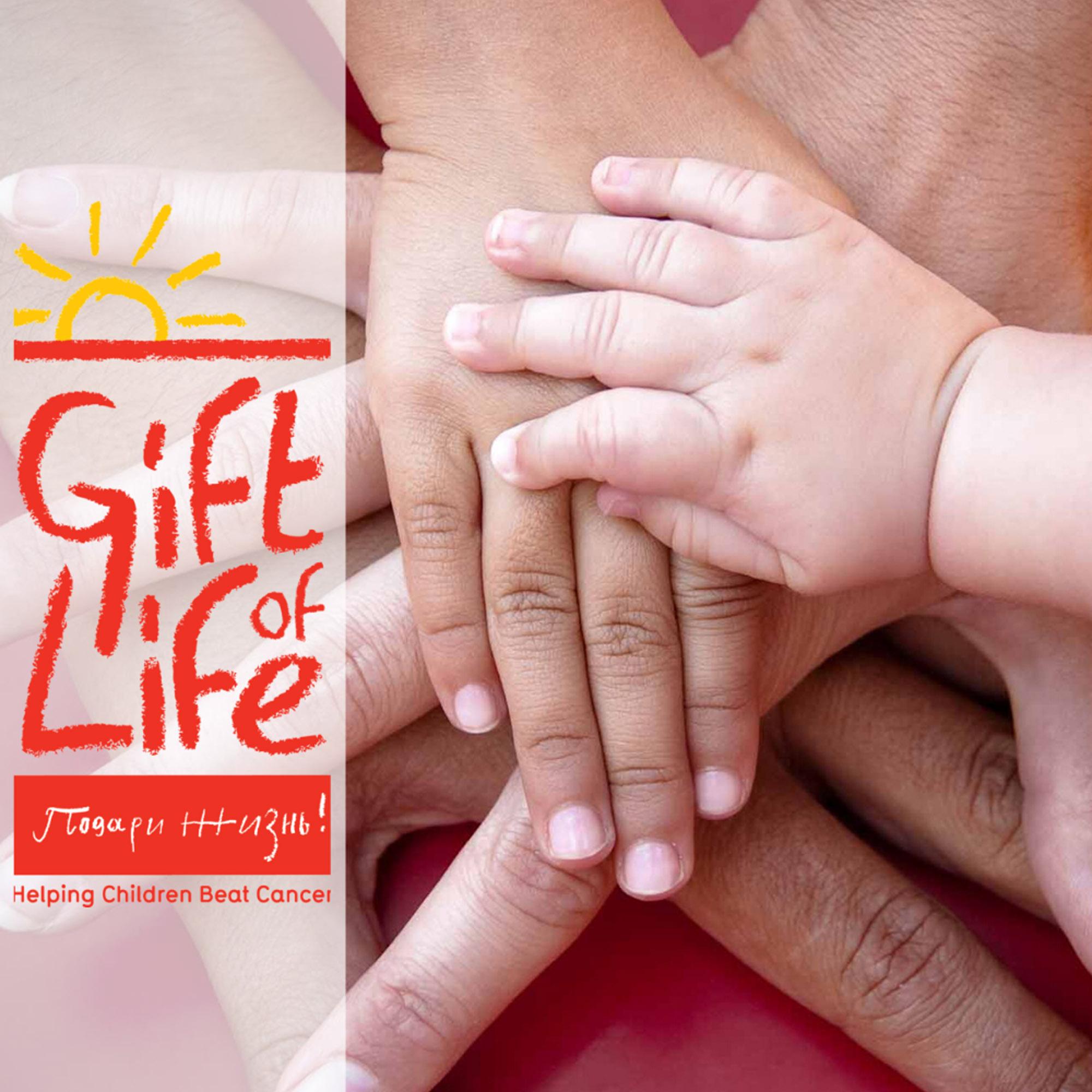 """Благотворительное мероприятие <b>""""Подари жизнь""""</b>"""